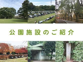 公園施設のご紹介