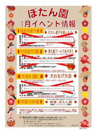 主催イベント:■1月お子様向けイベント中止のお知らせ②(1/19更新)■の画像