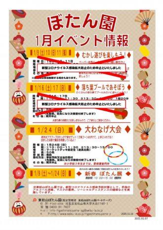 主催イベント:★1月イベント情報★の画像