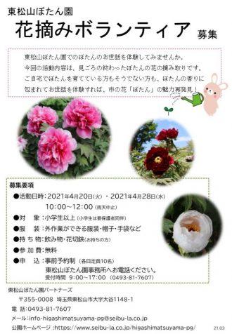 主催イベント:■東松山ぼたん園 花摘みボランティアを募集します■の画像