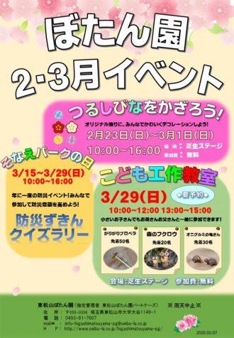 主催イベント:2・3月イベント情報!の画像
