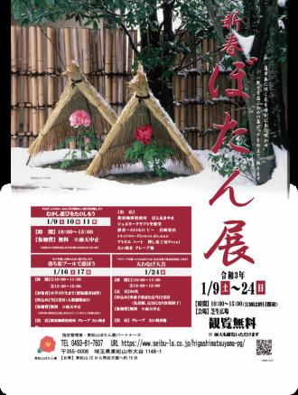 主催イベント:■1月イベント情報■ 新春 ぼたん展の画像