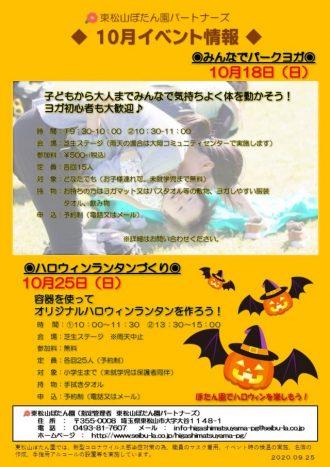 主催イベント:10月イベント情報の画像