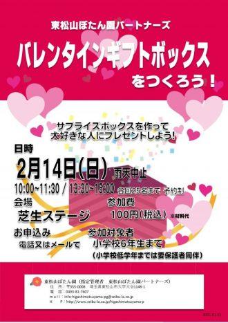 主催イベント:■2月イベント情報■ バレンタインギフトボックスづくりの画像