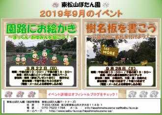 主催イベント:園路にお絵かき~まっくん・あゆみんを描こう!~の画像