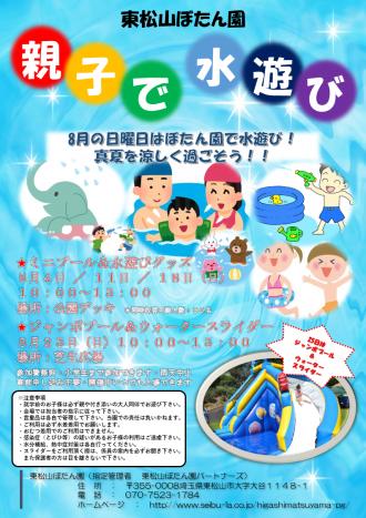 主催イベント:親子で水遊びの画像