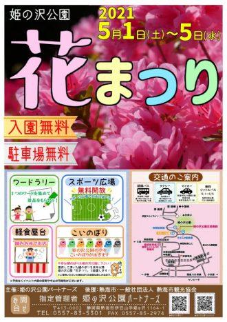 主催イベント:花まつりの画像