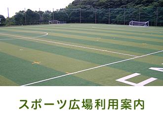 スポーツ広場利用案内