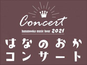 主催イベント:花の丘コンサート♪久しぶりの開催です‼今年初のコンサートです‼の画像