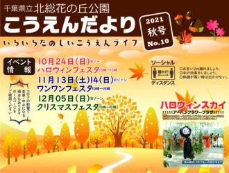 主催イベント:公園だより秋号2021の画像