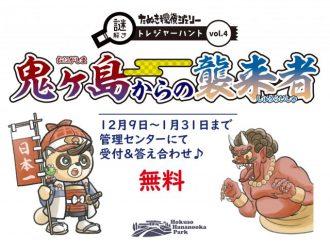主催イベント:謎解きイベント「鬼ヶ島からの襲来者」の画像