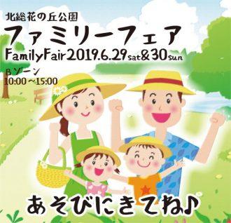主催イベント:ファミリーフェア開催!の画像