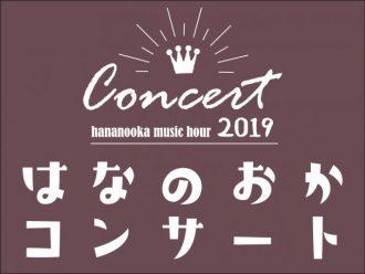 主催イベント:花の丘公園コンサート予定の画像