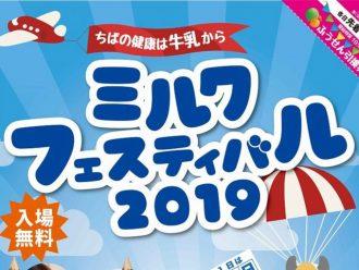 主催イベント:ミルクフェスティバル2019の画像