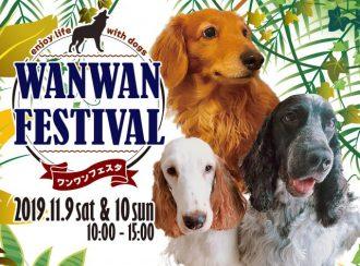 主催イベント:ワンワンフェスタ WANWAN FESTIVALの画像