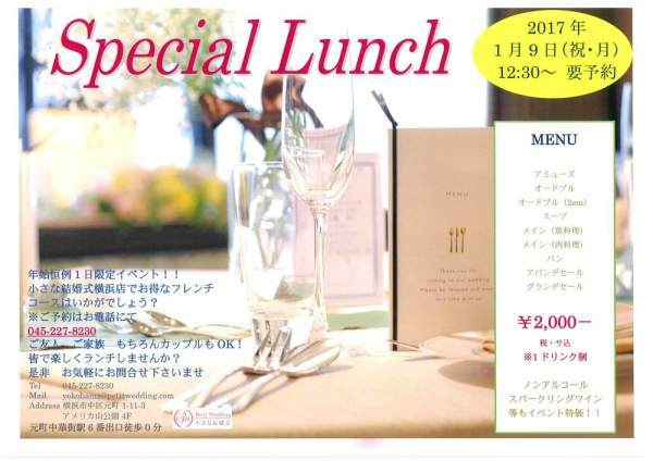 20161220lunch