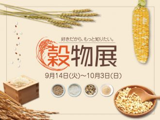 主催イベント:穀物展の画像