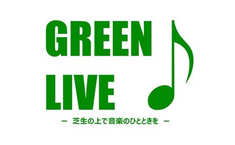-芝生の上で音楽のひとときを-「GREEN LIVE」