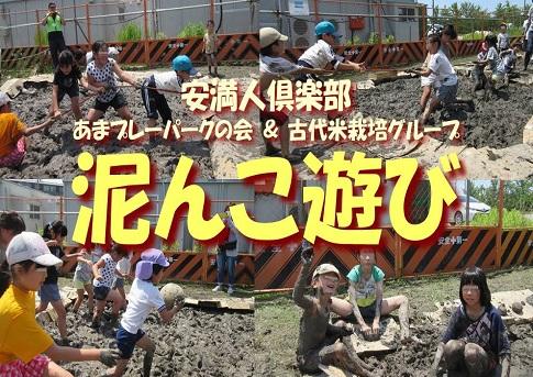 安満人倶楽部「泥んこ遊び」の開催!