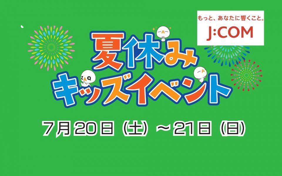 夏休みキッズイベントin安満遺跡公園 byJ:COM高槻