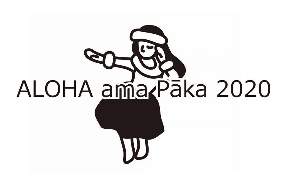 ALOHA ama Pāka 2020 ~アロハアマパーカ2020~