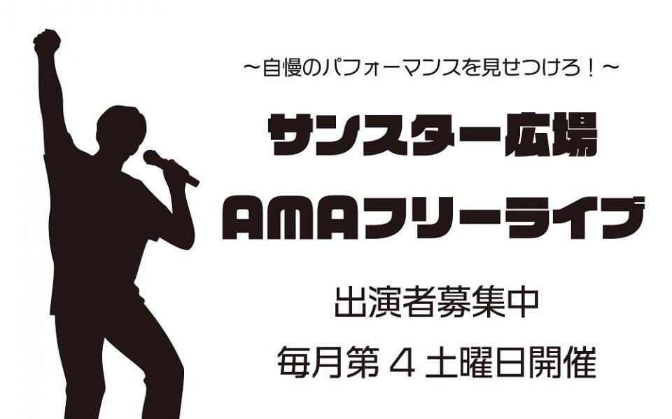サンスター広場 AMAフリーライブ 出演者募集!