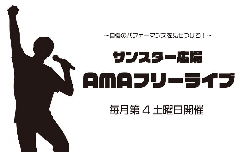12月26日(土)サンスター広場 AMAフリーライブ開催