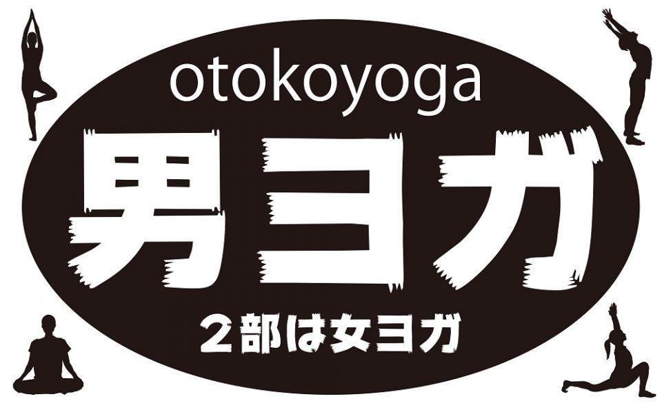 男ヨガ~OTOKOYOGA~開催!