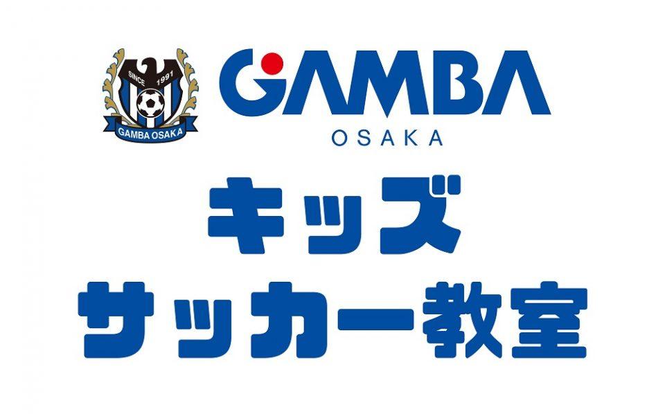 ガンバ大阪キッズサッカー教室開講!