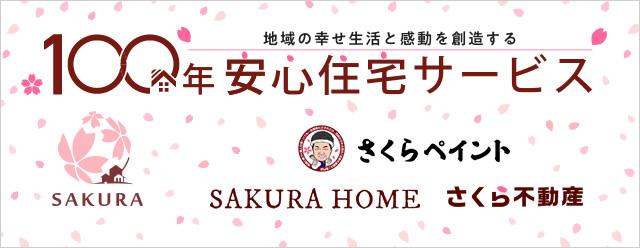 100年安心住宅サービス「株式会社SAKURA」