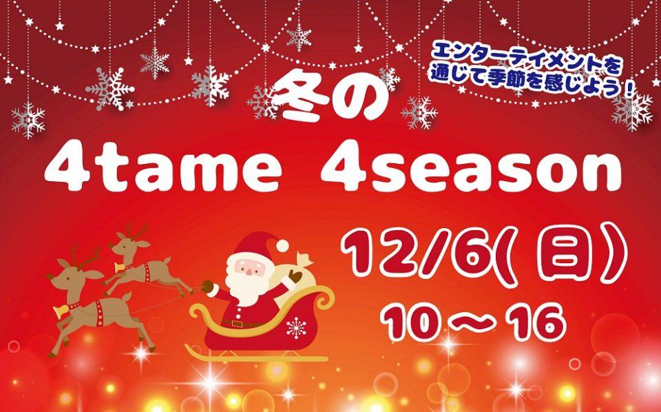 4tame 4season ~ヨンタメフォーシーズン~