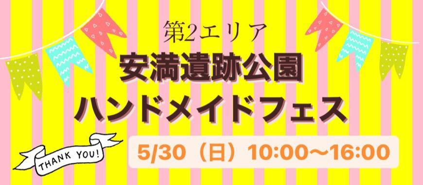 第10回 安満遺跡公園 ハンドメイドフェス(振替)