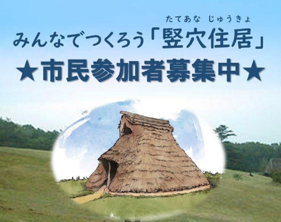みんなでつくろう「竪穴住居」★市民参加者募集中★