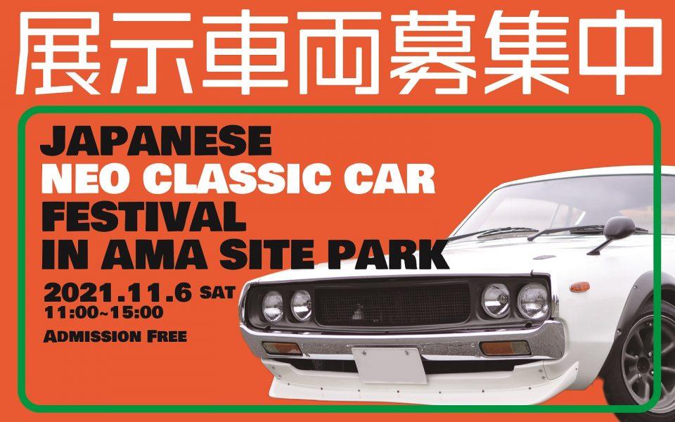 2021/11/6 SAT ジャパニーズネオクラシックカーフェスティバル 展示車両募集中!!