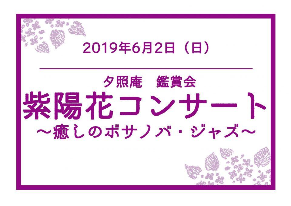 紫陽花コンサート~癒しのボサノバ・ジャズ~