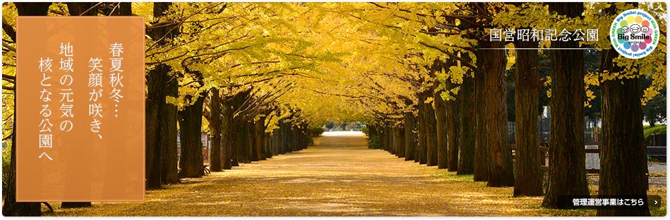 春夏秋冬…笑顔が咲き 地域の元気の核となる公園へ:指定管理についてはこちら